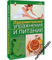 Оздоровительные упражнения и питание