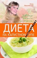 Диета на капустном супе. Минус пять кг за неделю