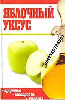 Яблочный уксус: Здоровье. Молодость. Красота