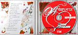 Музичний сд диск КРІС КЕЛЬМІ Улюблені пісні (2003) (audio cd), фото 2