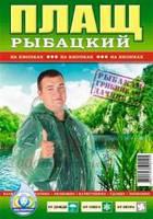 Дождевик-Плащ РЫБАЦКИЙ на кнопках