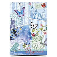 Щоденник 3D, B5 /тв.обл. глянец. /Бабочки - почтовая марка