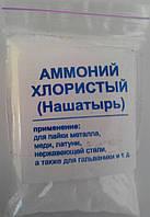 """Аммоний хлористый """"Нашатырь"""", 40 гр"""
