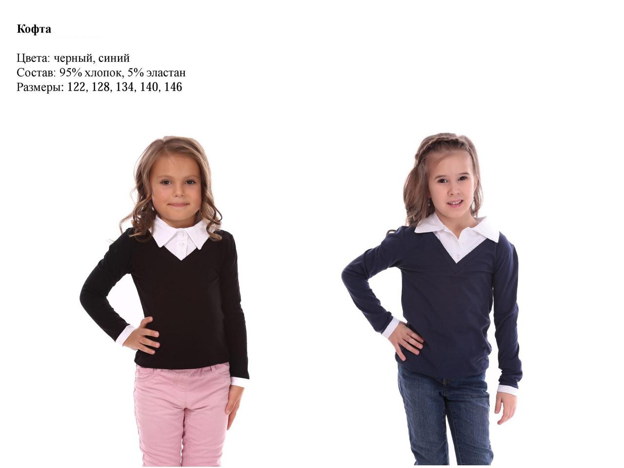 Школьная блуза для девочки Уголок Размер 122 - 146 см