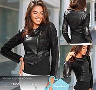 Стильная кожаная куртка S M L