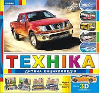 Техніка. Дитяча енциклопедія з ігровими елементами