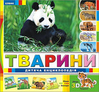 Тварини. Дитяча енциклопедія  з ігровими елементами