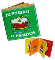 """Книжка мягкая """"Игрушки"""" (укр)"""