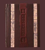 Книга Конфуций. Афоризмы мудрости