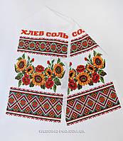 """Свадебный рушник под каравай и для перевязывания рук 35-150 см с подсолнухами и надписью """"Хлеб-Соль"""""""