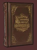 """Книга """"Большая книга афоризмов"""""""