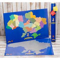 My Map Скретч карта Украины My Super Ukraine Map (укр.)