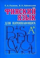 Финский язык для начинающих: Курс интенсивного самообучения +CD