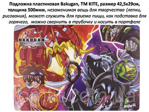 "Подложка пластиковая ""Bakugan"", ТМ Kite, фото 2"