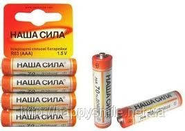 Батарейка Наша сила R-03 (ААА)
