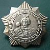 Орден Б. Хмельницкого III степень