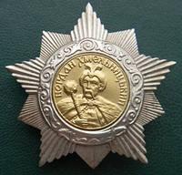 Орден Б. Хмельницкого II степень,  копия