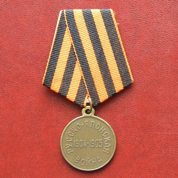 Медаль Красного креста в память Русско — япон. войны