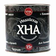 Хна для Биотату и бровей VIVA Henna, 15 гр. Черная (+ кокосовое масло)
