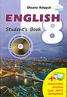 Англійська мова, 8 клас. Карпюк О. Д.