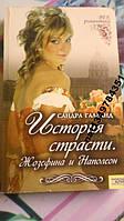 """Сандра Галланд """"История страсти. Жозефина и Наполеона"""