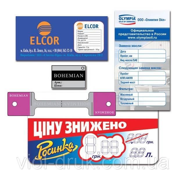 Бирки - Типография «Віол-друк» в Киеве
