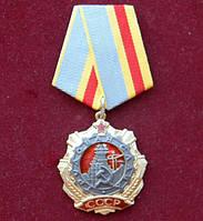 Орден Трудовая Слава I степень ,  копия