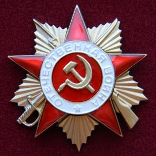 Орден Отечественной войны I степень