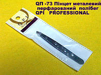 QП -73 Пінцет металевий  перфарований  полібег QPI   PROFESSIONAL