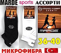 Носки женские микрофибра Marde Турция Sport ассорти белое + чёрное 36-40р НЖД-460