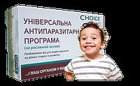 Комплексная универсальная антипаразитарная программа для детей 5 - 7 лет (курс на 2,5 месяца).