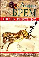 Жизнь животных: Млекопитающие