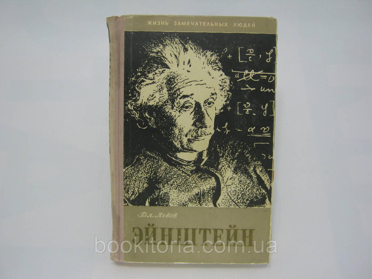 Львов В. Жизнь Альберта Эйнштейна (б/у).