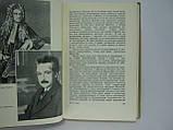 Львов В. Жизнь Альберта Эйнштейна (б/у)., фото 5