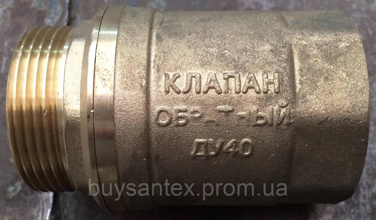 Клапан 40 мм латунный на байпас