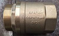 Клапан 50 мм латунный на байпас