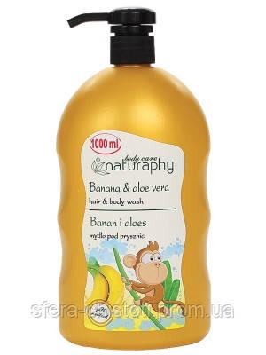 NATURAPHY детский гель для купания Банан&Алоэ, 1 л