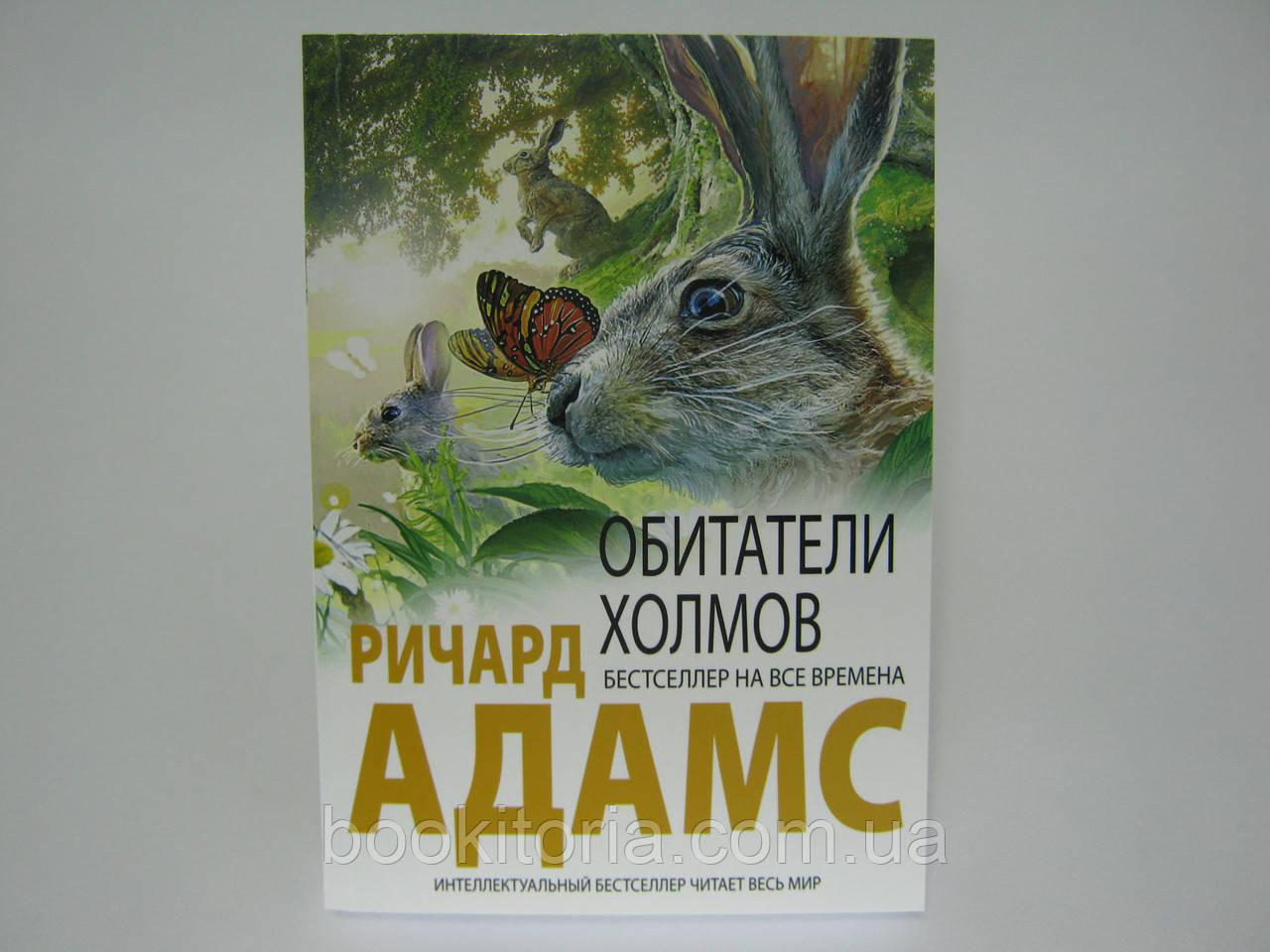 Адамс Р. Обитатели холмов.