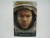 Вейер Э. Марсианин., фото 1