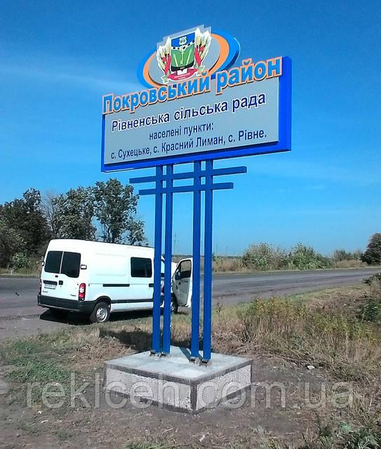 Рекламный цех. Изготовление и монтаж стелы Покровского района. г. Покровск 2016