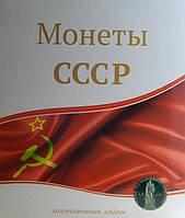 Альбом СОМС для монет СССР 1921-1957 гг. , фото 1