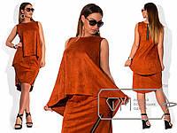 Женский замшевый коричневый костюм двойка больших размеров, блуза+юбка. Арт-1728/41