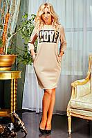 Женское платье с надписью  Love выложено паетками