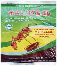 Фас-дубль порошок для знищення мурах, тарганів, клопів, бліх, мух 125 г