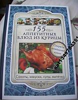 """155 аппетитных блюд из курицы"""