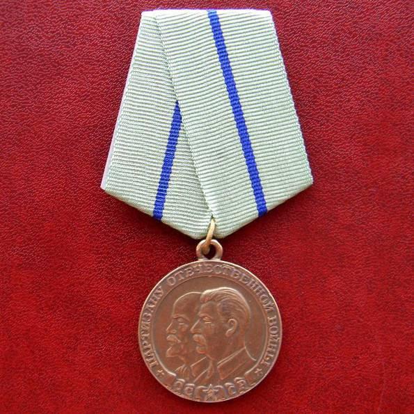 Медаль партизану отечественной войны 2 степени Суперкопия