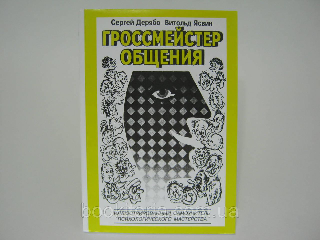 Дерябо С. Гроссмейстер общения: Иллюстрированный самоучитель психологического мастерства.