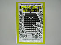 Дерябо С. Гроссмейстер общения: Иллюстрированный самоучитель психологического мастерства., фото 1