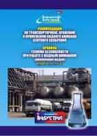 Правила техніки безпеки при роботі з водним аміаком (аміачною водою). НПАОП 01.41-1.07-63