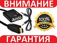 Конвертер адаптер HDMI на VGA видео+аудио 1080P Т2